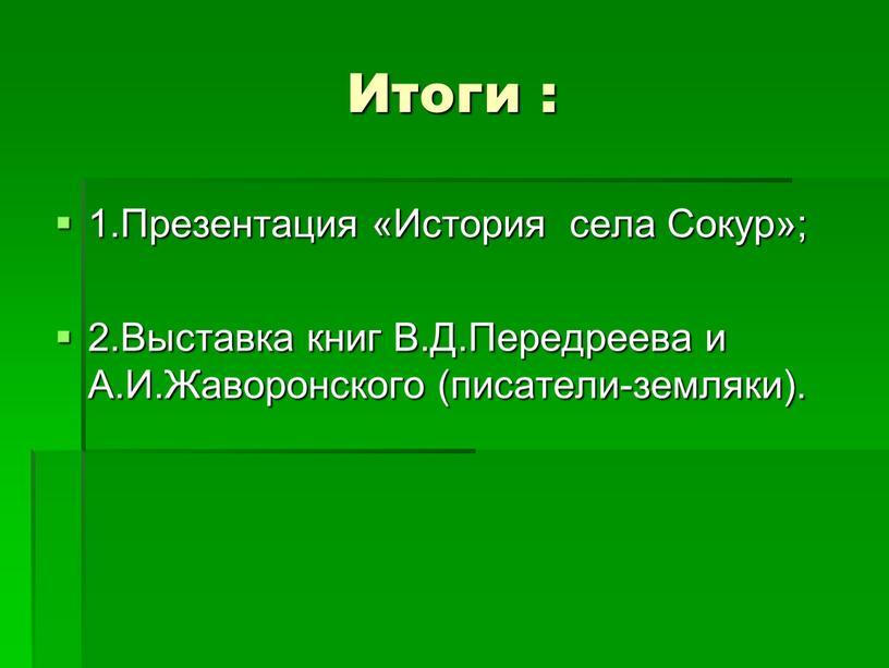 Итоги : 1.Презентация «История села