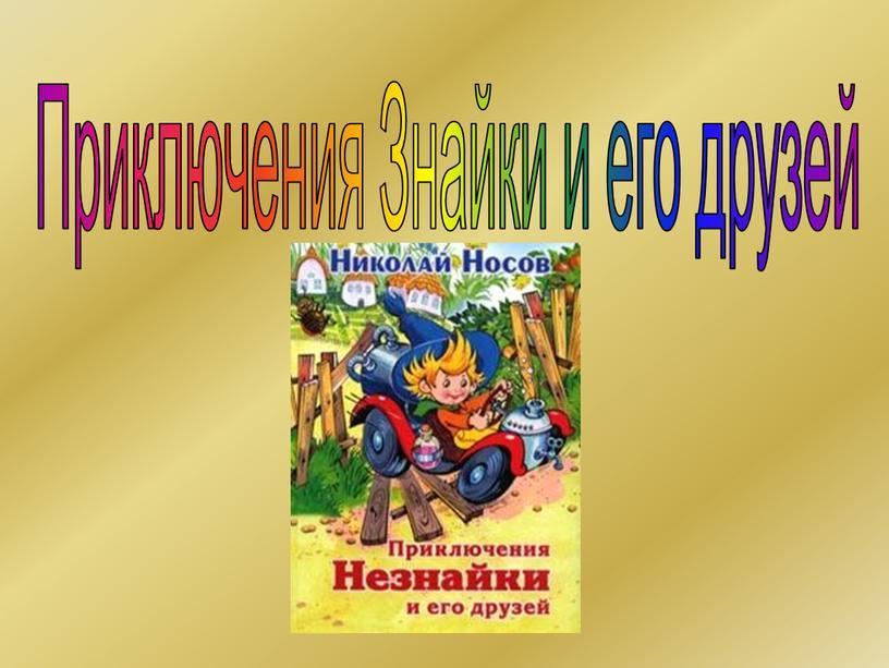 Приключения Знайки и его друзей