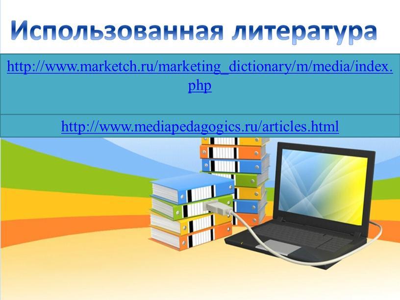 Использованная литература http://www