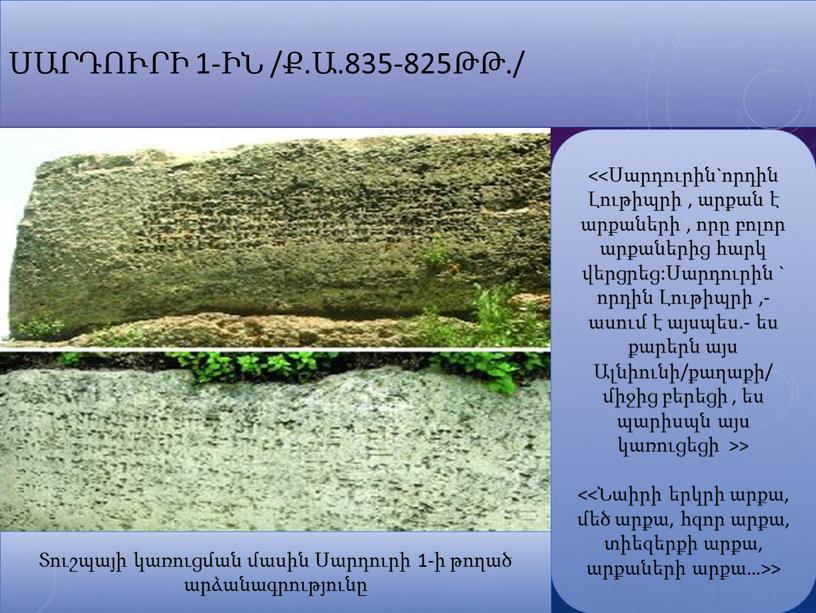 Սարդուրի 1-ին /Ք.ա.835-825թթ./ Տուշպայի կառուցման մասին Սարդուրի 1-ի թողած արձանագրությունը <<Սարդուրին`որդին Լութիպրի , արքան է արքաների , որը բոլոր արքաներից հարկ վերցրեց:Սարդուրին ` որդին Լութիպրի…