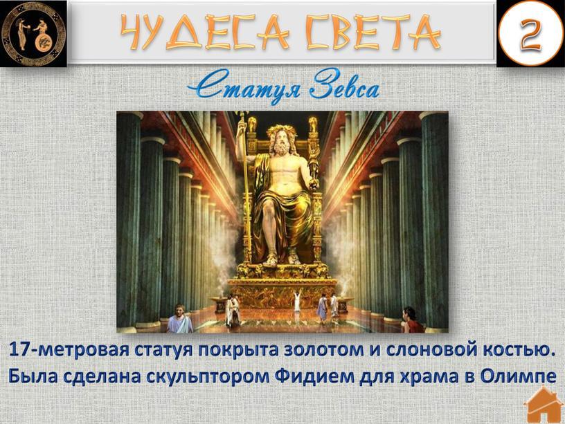 Была сделана скульптором Фидием для храма в