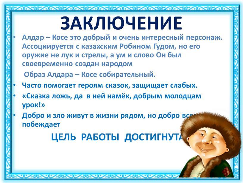 ЗАКЛЮЧЕНИЕ Алдар – Косе это добрый и очень интересный персонаж