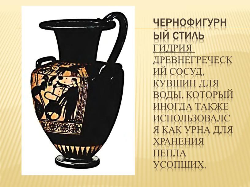 Чернофигурный стиль Гидрия древнегреческий сосуд, кувшин для воды, который иногда также использовался как урна для хранения пепла усопших