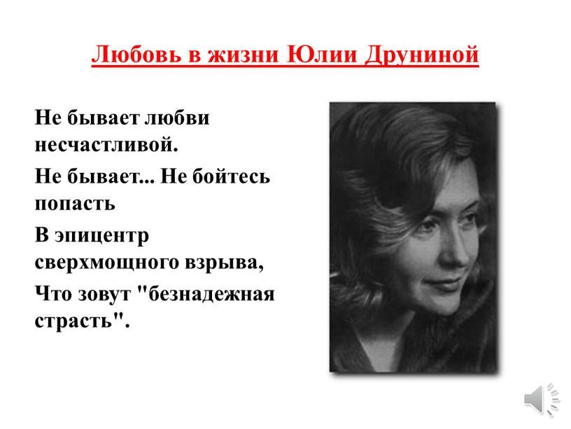 Любовь в жизни Юлии Друниной Не бывает любви несчастливой