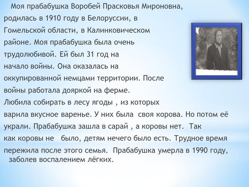 Моя прабабушка Воробей Прасковья