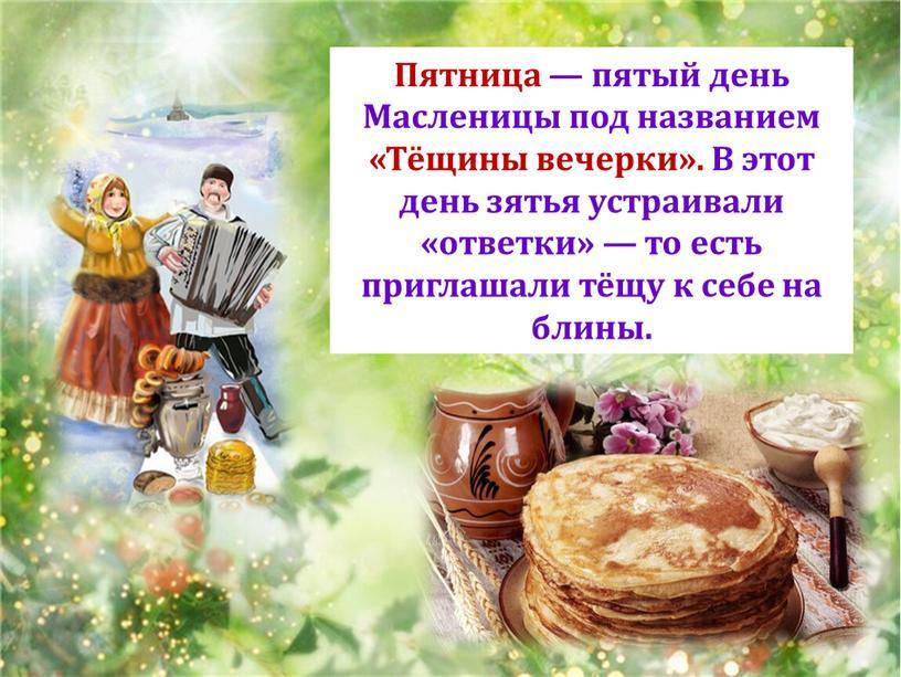 Пятница — пятый день Масленицы под названием «Тёщины вечерки»