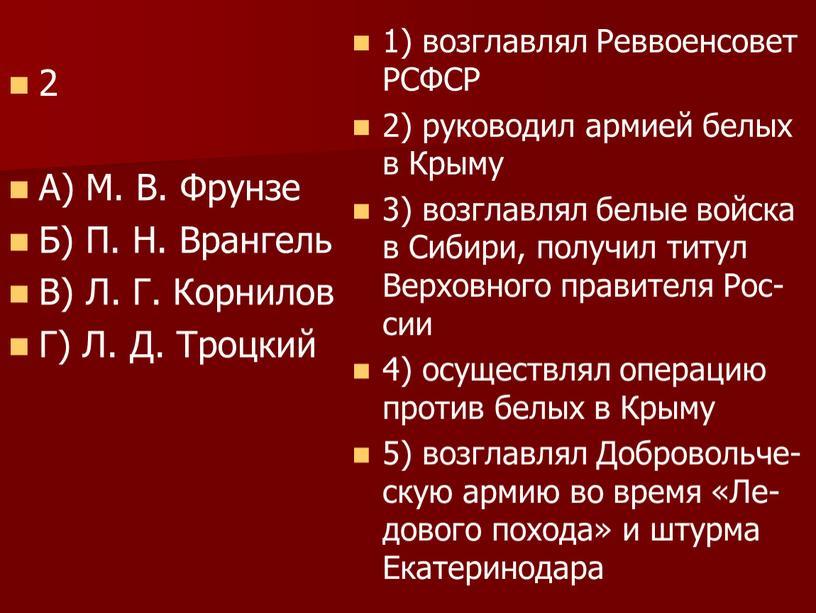 A) М. В. Фрунзе Б) П. Н. Врангель