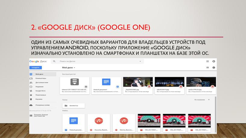 Google Диск» (Google One) Один из самых очевидных вариантов для владельцев устройств под управлением