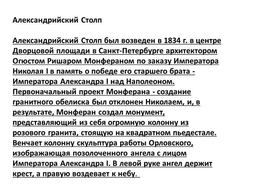 Александрийский Столп Александрийский