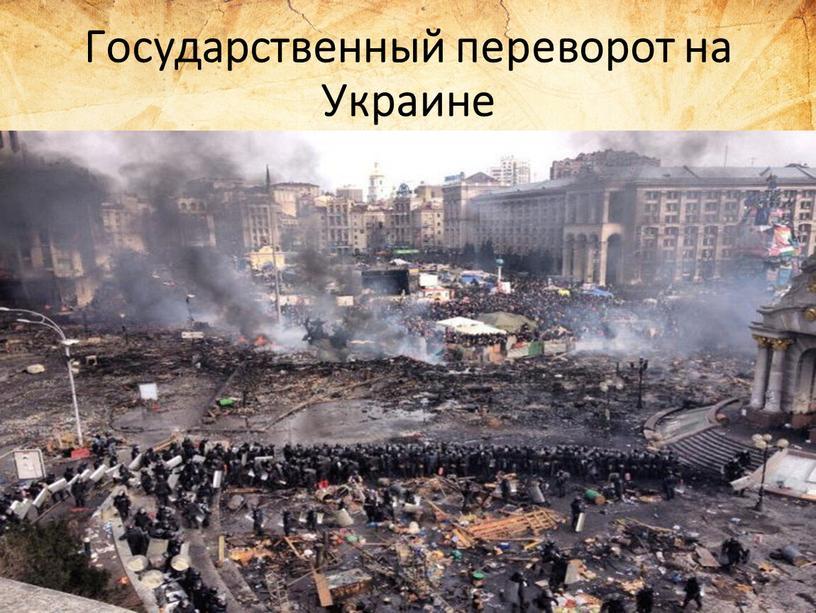 Государственный переворот на Украине