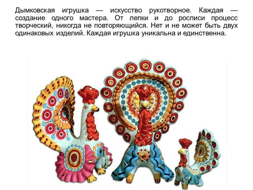Дымковская игрушка — искусство рукотворное