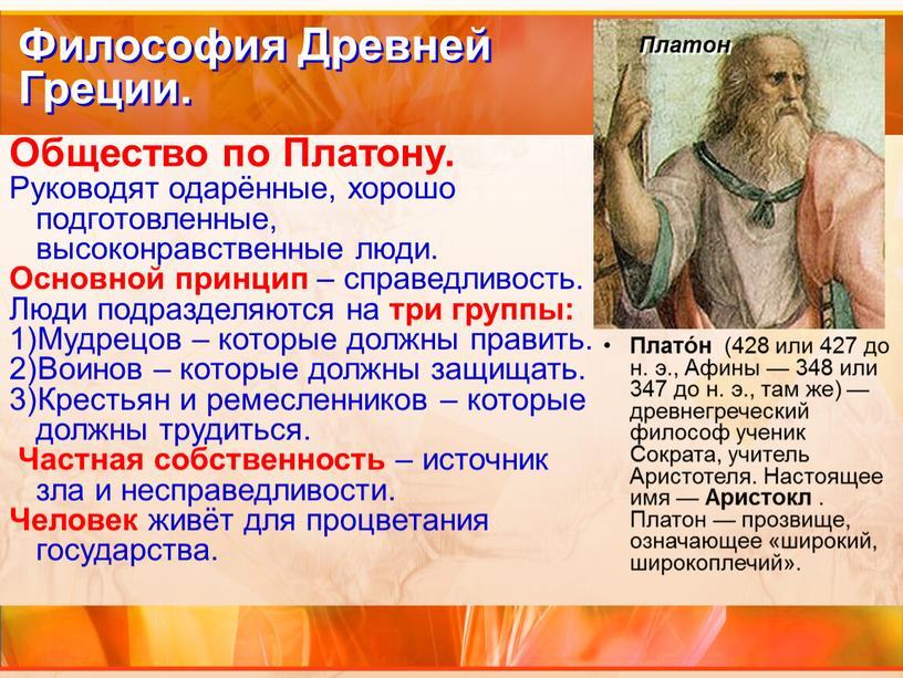 Философия Древней Греции. Плато́н (428 или 427 до н