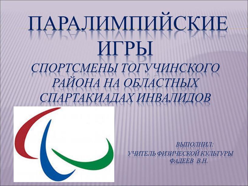 Спортсмены Тогучинского района на областных спартакиадах инвалидов