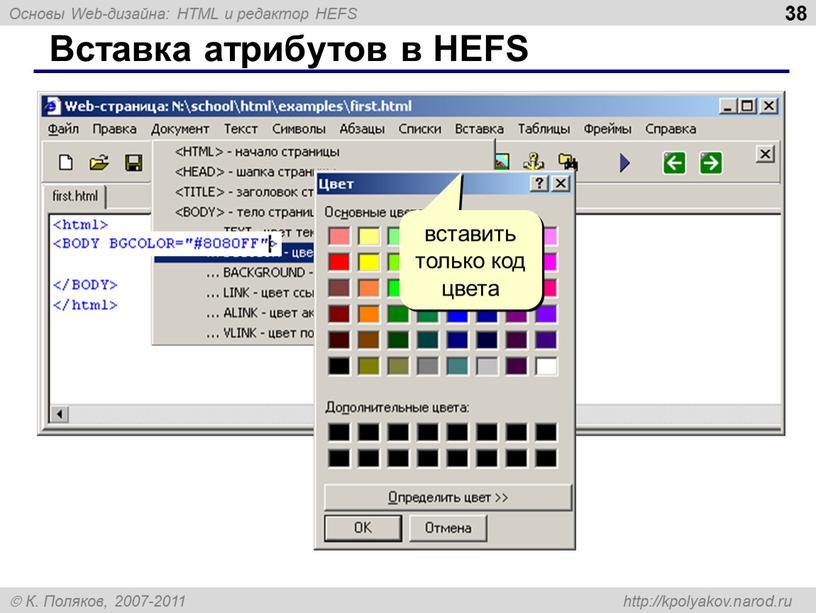 Вставка атрибутов в HEFS вставить только код цвета