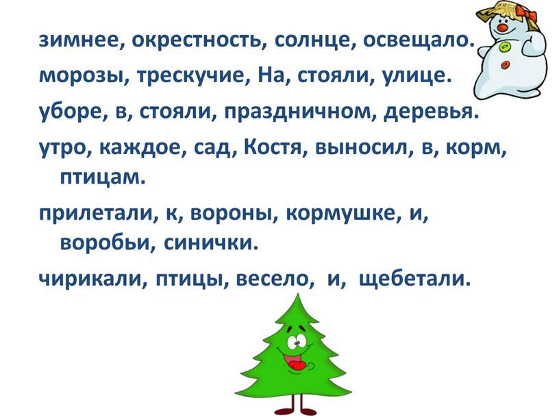 На, стояли, улице. уборе, в, стояли, праздничном, деревья