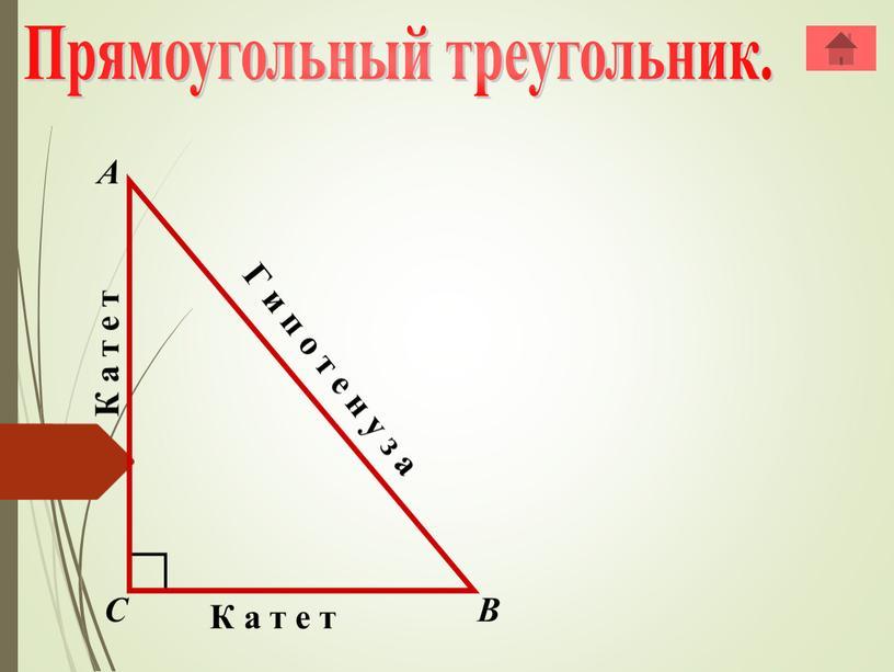 Прямоугольный треугольник. А В