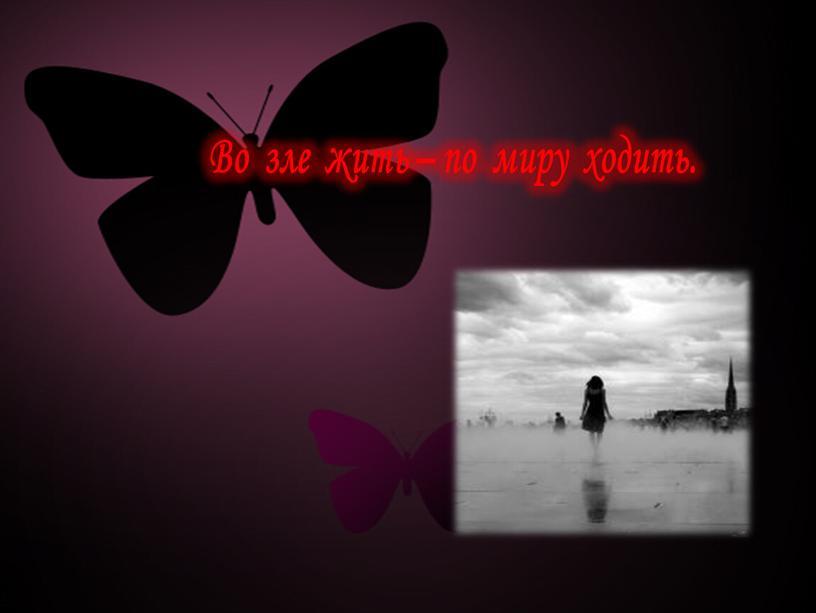 Во зле жить – по миру ходить