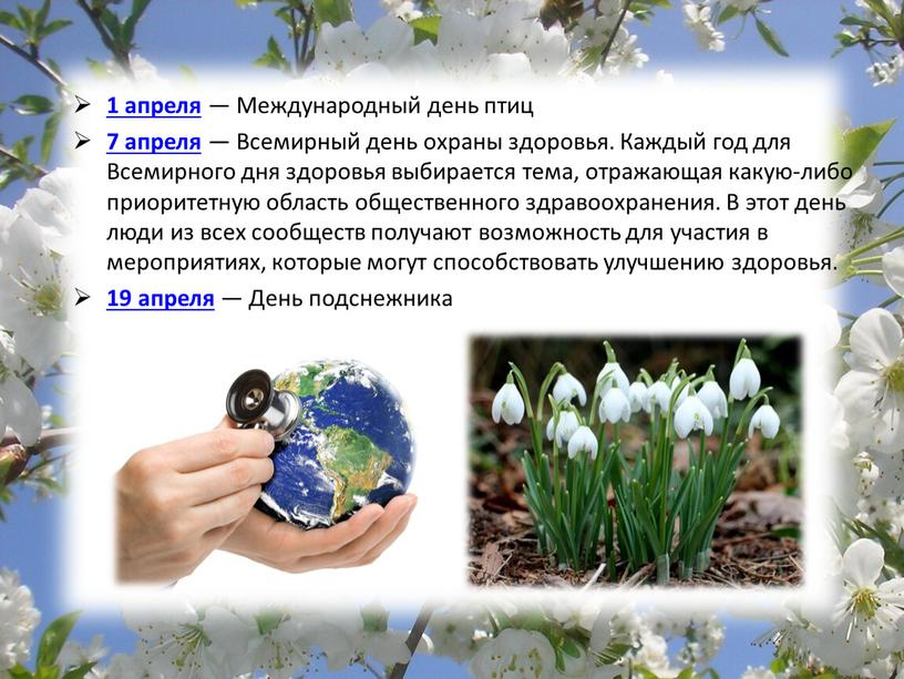Международный день птиц 7 апреля —