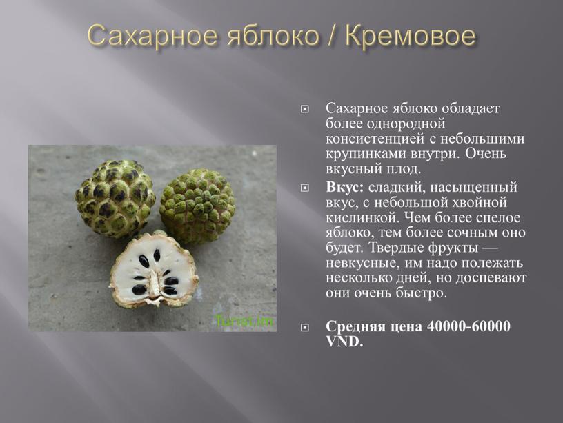 Сахарное яблоко / Кремовое Сахарное яблоко обладает более однородной консистенцией с небольшими крупинками внутри