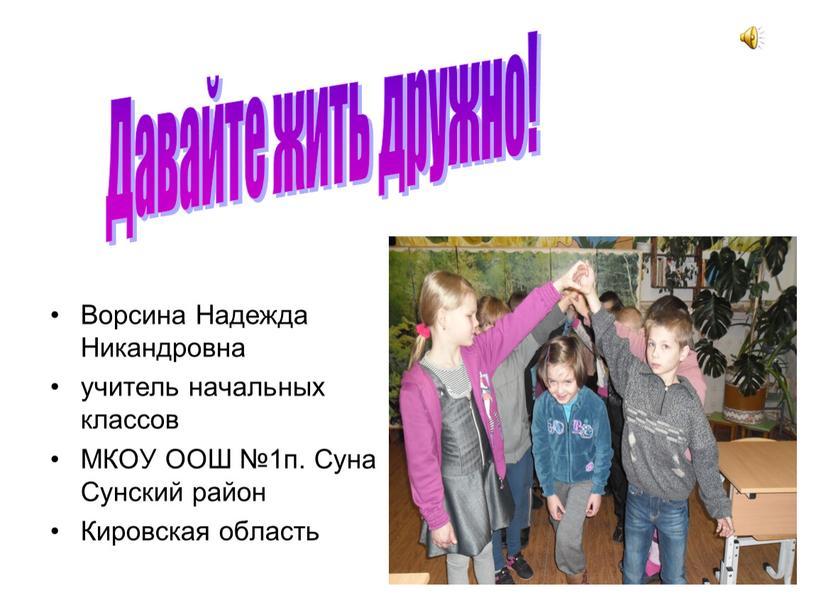 Ворсина Надежда Никандровна учитель начальных классов
