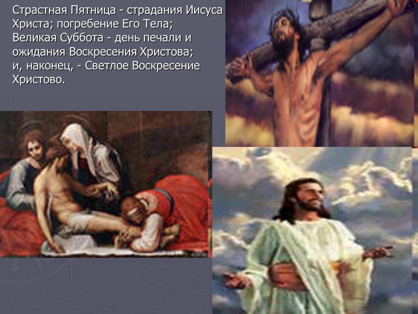 Страстная Пятница - страдания Иисуса