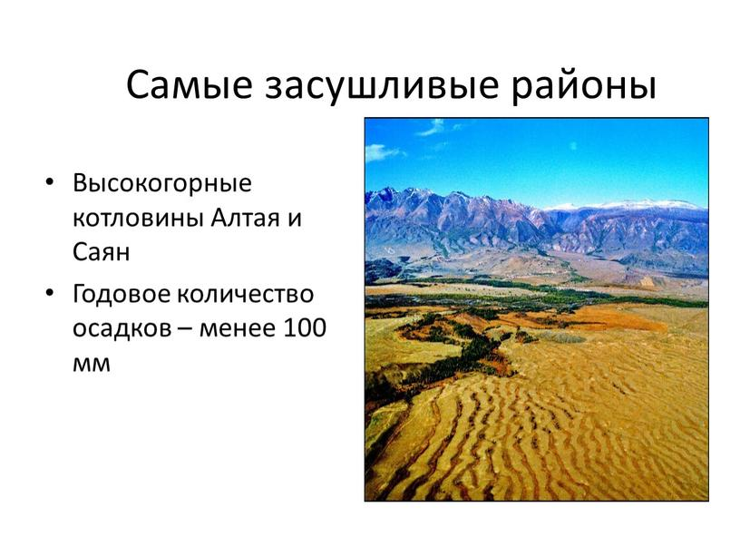 Самые засушливые районы Высокогорные котловины