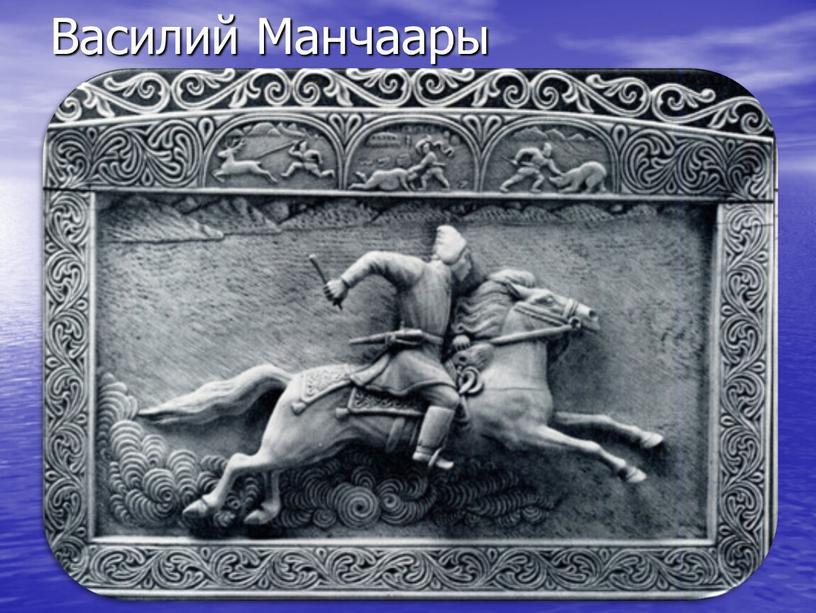 Василий Манчаары