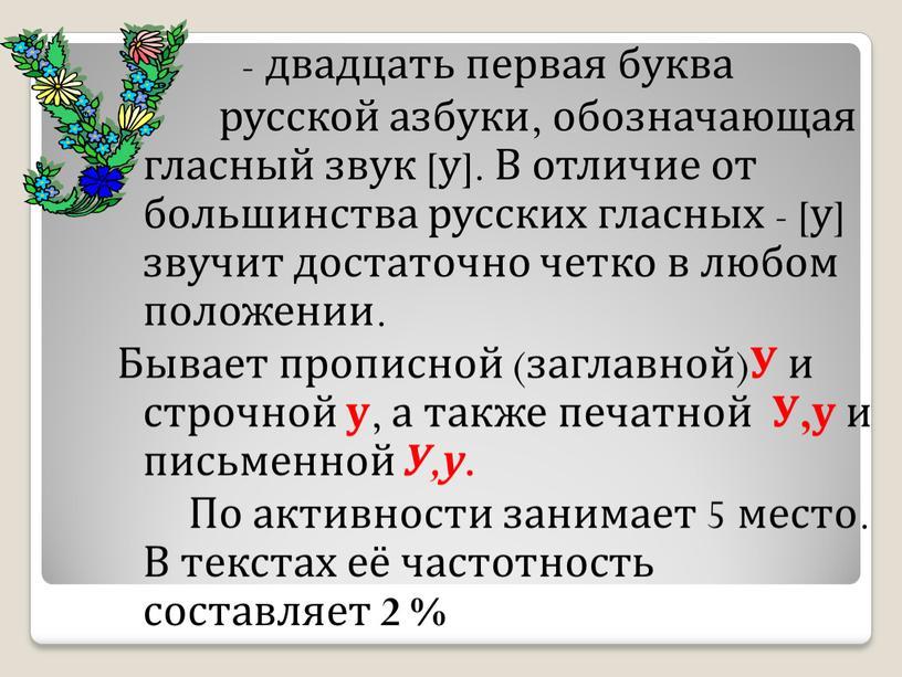 В отличие от большинства русских гласных - [у] звучит достаточно четко в любом положении