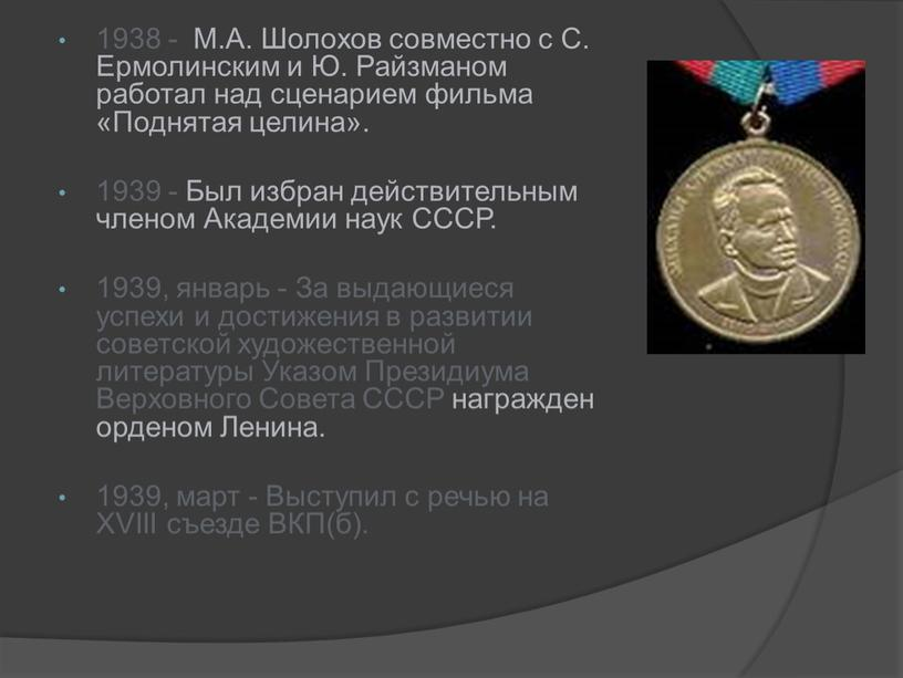 М.А. Шолохов совместно с С. Ермолинским и