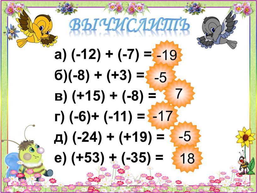 а) (-12) + (-7) = б)(-8) + (+3) = в) (+15) + (-8) = г) (-6)+ (-11) = д) (-24) + (+19) = е) (+53)…