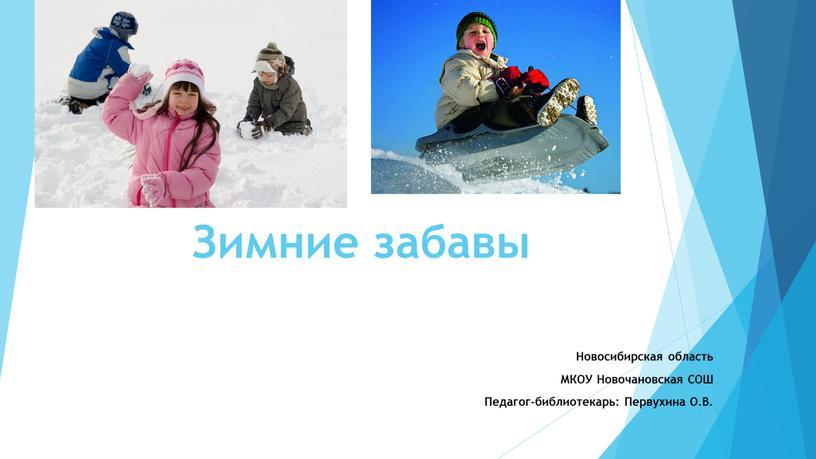Зимние забавы Новосибирская область