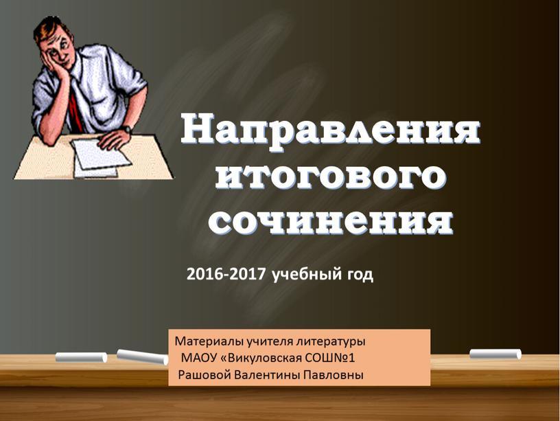 Направления итогового сочинения 2016-2017 учебный год