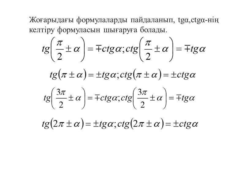 Жоғарыдағы формулаларды пайдаланып, tgα,ctgα-нің келтіру формуласын шығаруға болады