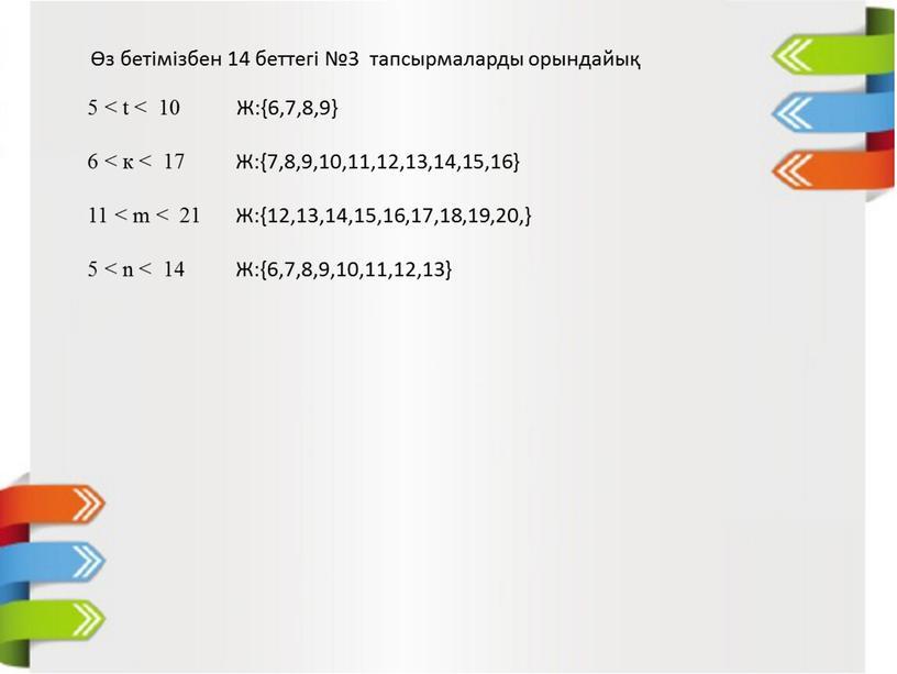 Ж:{6,7,8,9} 6 < к < 17