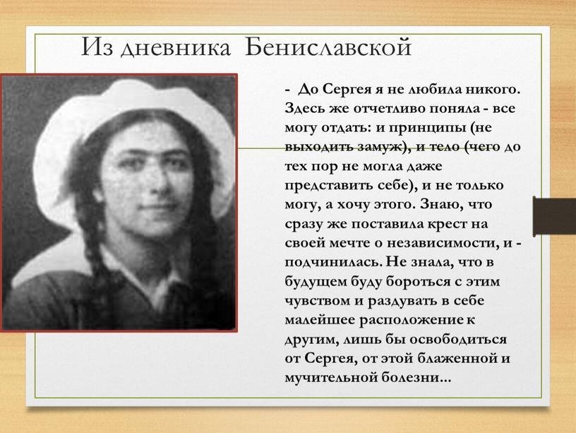 Из дневника Бениславской - До