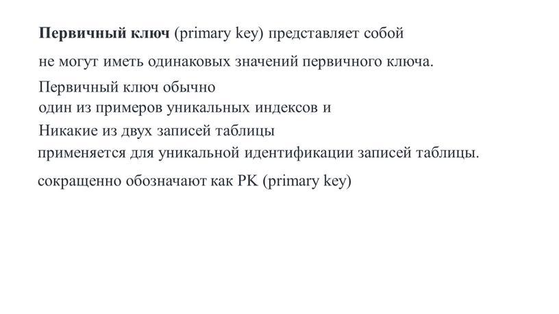 Первичный ключ (primary key) представляет собой