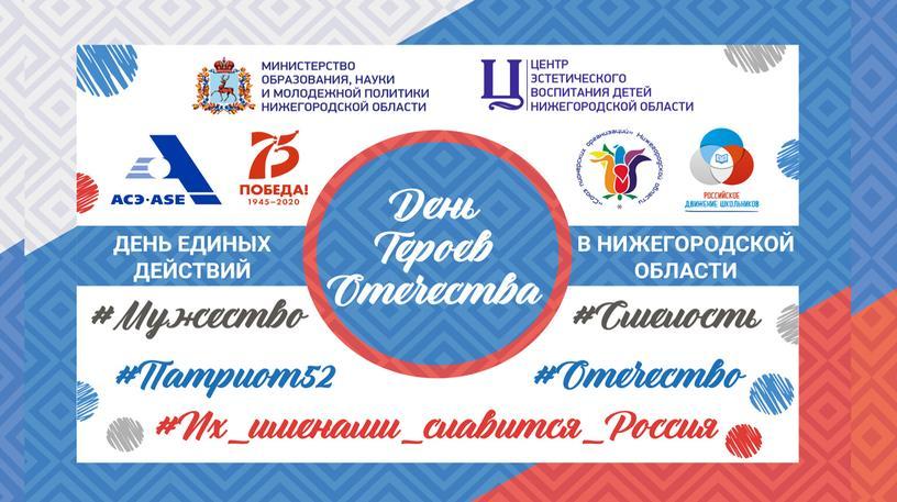 """Презентация """"День героев Отечества-2020"""""""