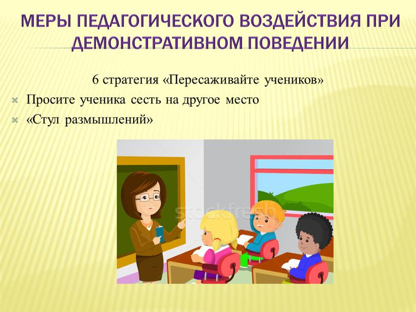 Меры педагогического воздействия при демонстративном поведении 6 стратегия «Пересаживайте учеников»