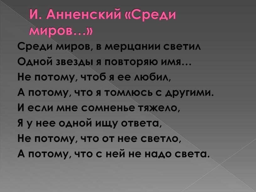 И. Анненский «Среди миров…» Среди миров, в мерцании светил