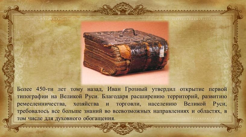 Более 450-ти лет тому назад, Иван