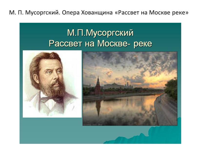 М. П. Мусоргский. Опера Хованщина «Рассвет на