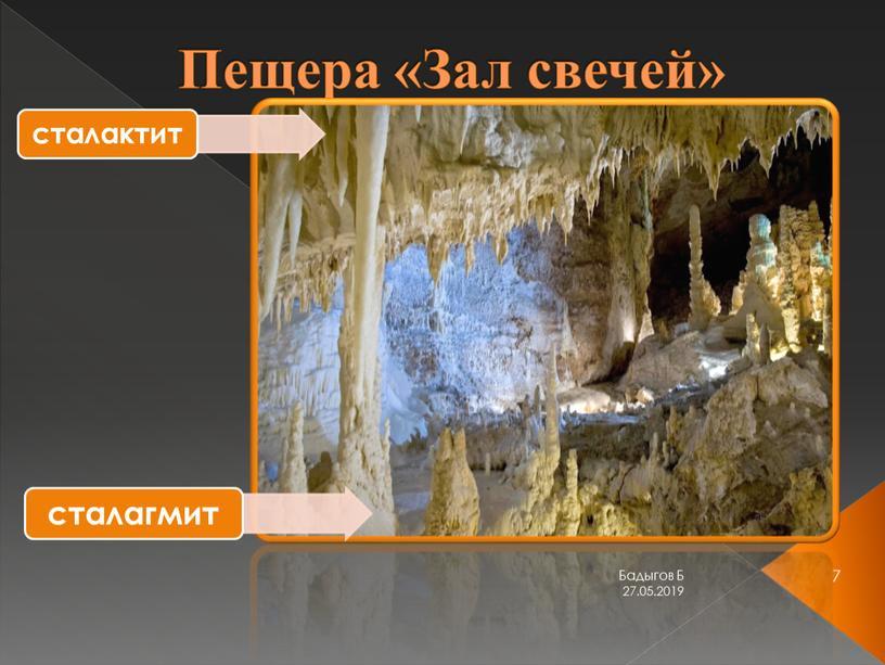 Пещера «Зал свечей» 27.05.2019
