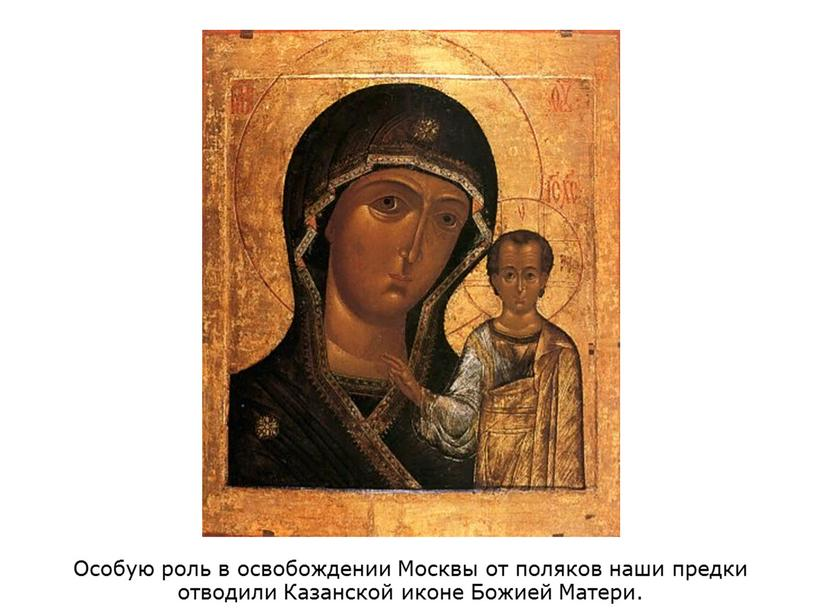 Особую роль в освобождении Москвы от поляков наши предки отводили