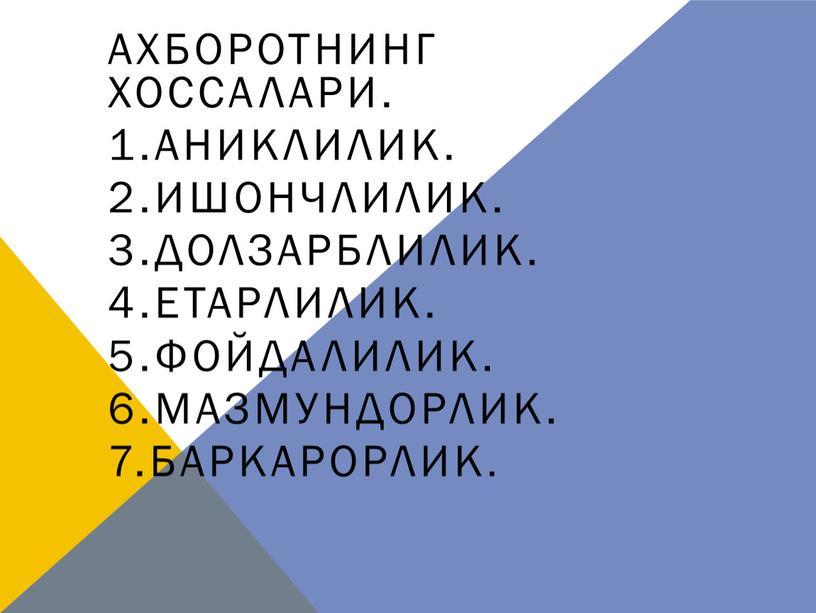 Ахборотнинг хоссалари. 1.Аниклилик