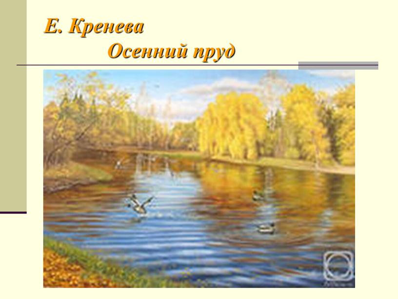 Е. Кренева Осенний пруд
