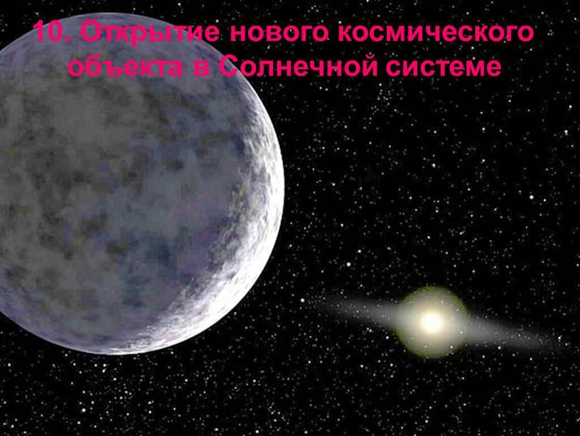 Открытие нового космического объекта в