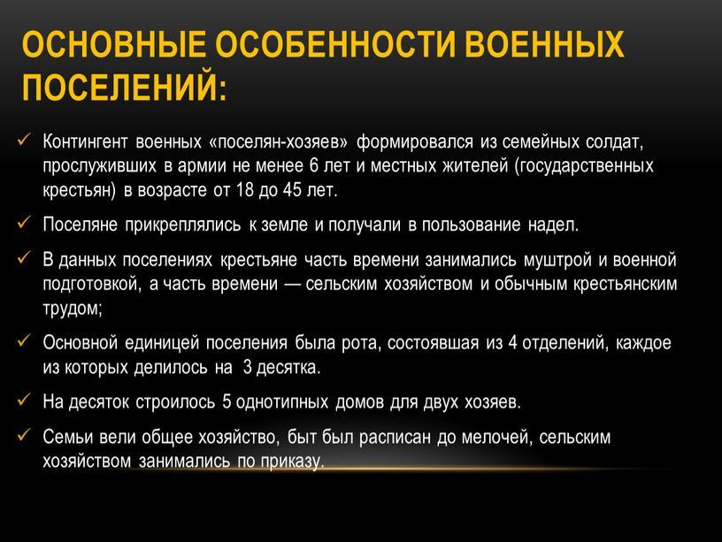 Основные особенности военных поселений: