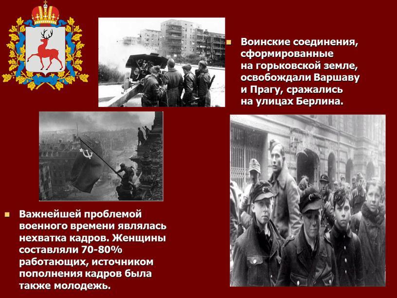 Воинские соединения, сформированные на горьковской земле, освобождали