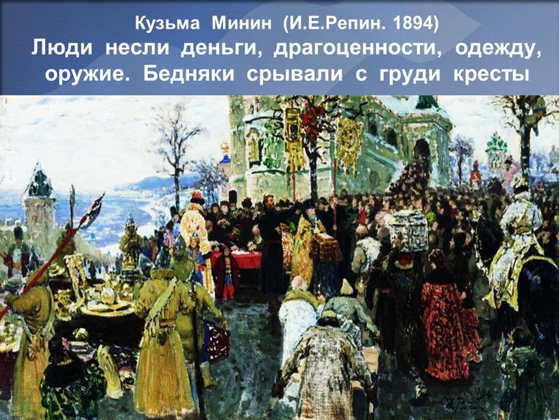 Кузьма Минин (И.Е.Репин. 1894)