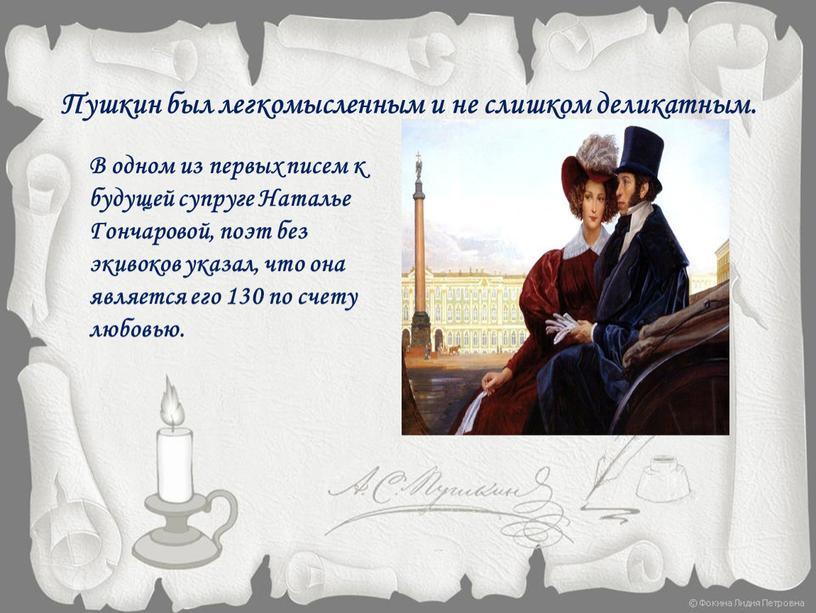 Пушкин был легкомысленным и не слишком деликатным